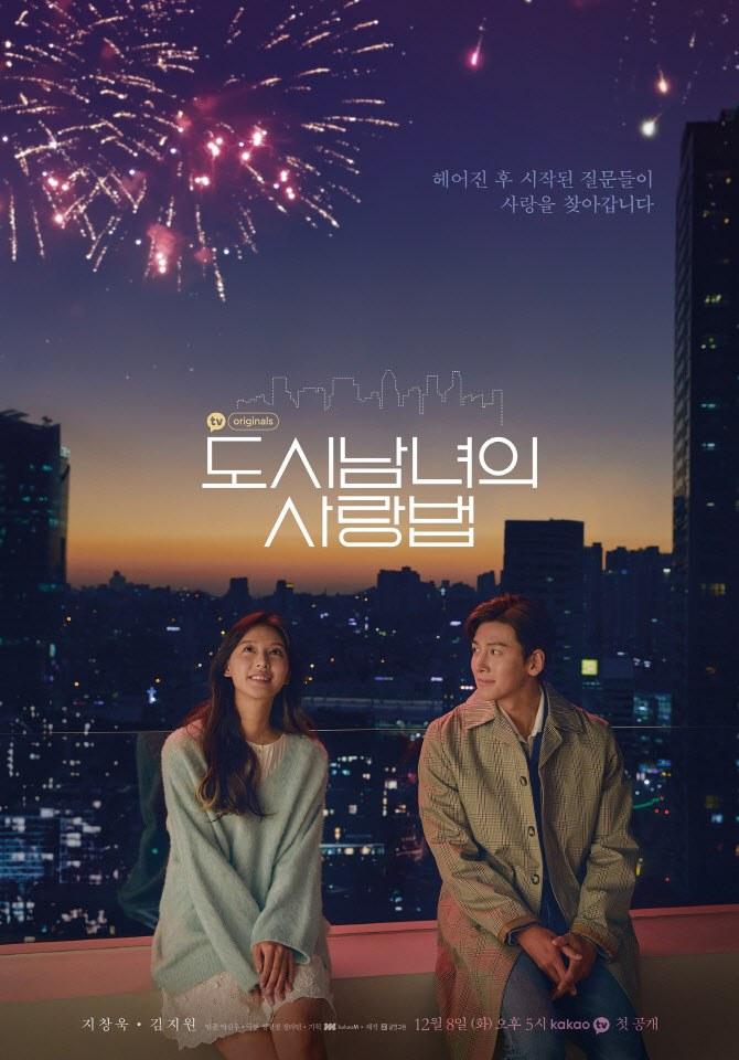 Affiche du drama coréen Lovestruck in the city