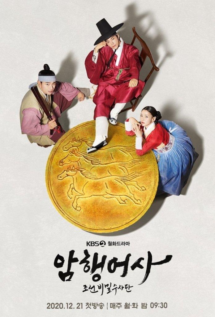 Affiche du drama coréen Royal secret agent