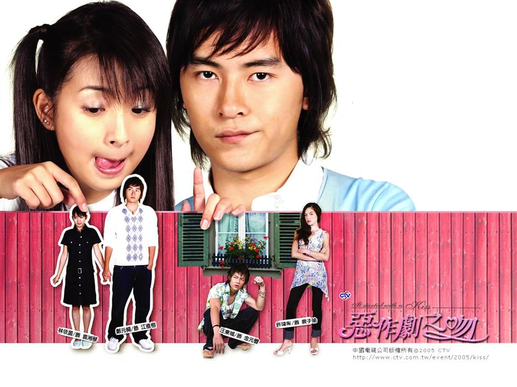 Affiche du drama taïwanais It started with a kiss