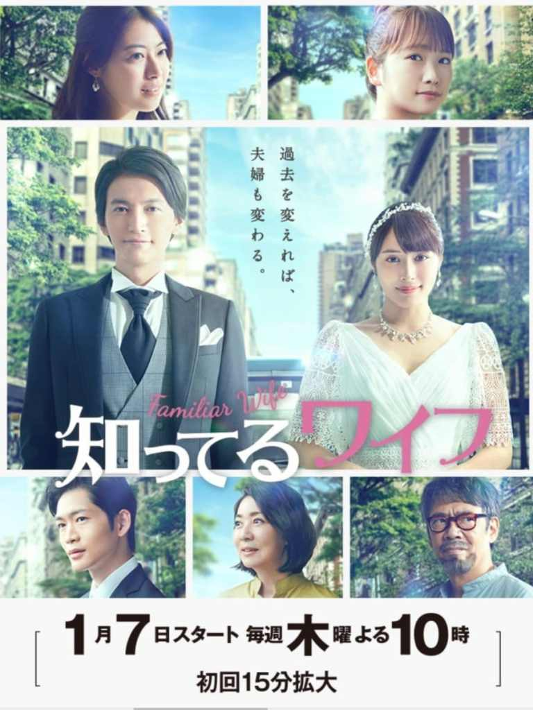 Affiche du drama japonais Shitteru waifu