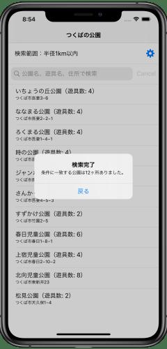 フレーム付き iPhone 11 Pro Max 3.近隣検索終了
