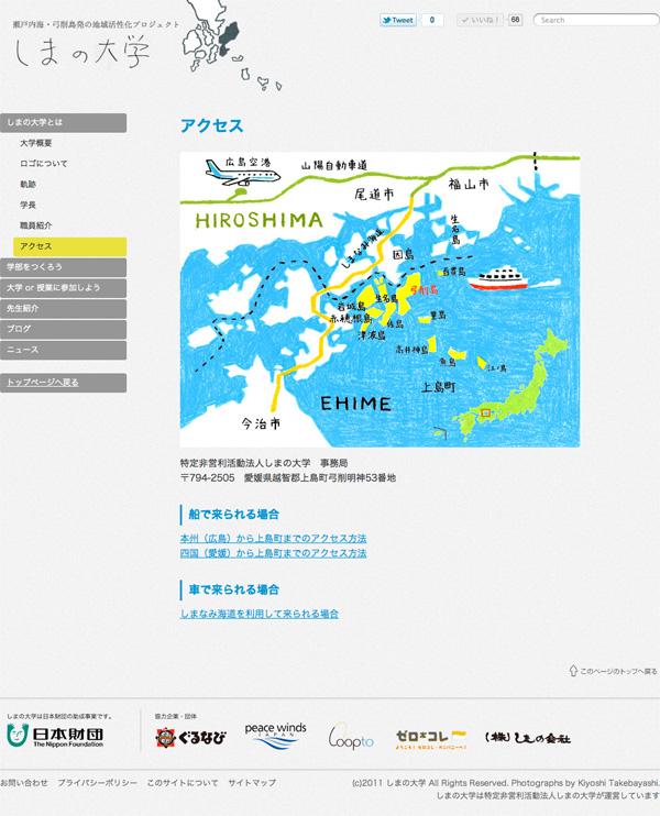 瀬戸内海・弓削島発の地域活性化プロジェクト しまの大学