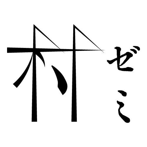 新庄村 村ゼミ ロゴ