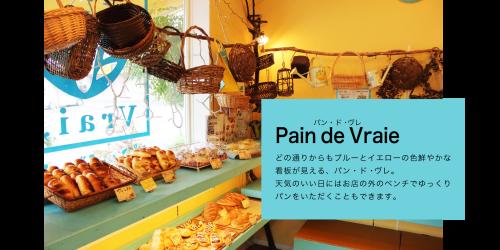 つくばパン物語 – Pain de Vraie