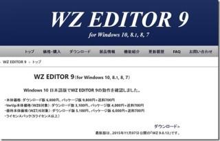 WZエディターのレイアウト表示に驚く ~WZ Editor9の使い勝手~