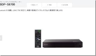 【レビュー】ソニーの新ブルーレイプレイヤーBDP-S6700を購入した! ファーストインプレッション。