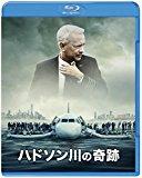【映画】ハドソン川の奇跡 主演 トム・ハンクス ★★★