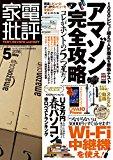 Amazonでも雑誌「家電批評」でも評判の1300円と格安のデスクライト「ジェントス ルミリオンS56」を購入してみた!