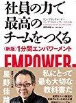 【ブックレビュー】「社員の力で最高のチームをつくる―――〈新版〉1分間エンパワーメント」を読む。〜組織で効果的にPDCAを回す方法!〜