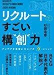 「リクルートのすごい構想力」杉田浩章 著を読む。起業するためのノウハウを知ることができるかも!
