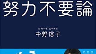 【ブックレビュー】才能の無い人が才能のある人といかに戦うか!! 「中野信子著 努力不要論」を読んで考えたこと!