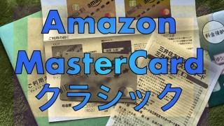 『Amazon MasterCardクラシック』の申込みに免許証は不要だった。拍子抜けするくらい簡単でした。