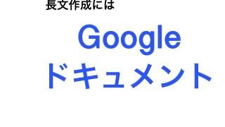 パソコンとスマホを同期しながら長文を執筆するなら、Googleドキュメントがいい感じ!!