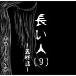 長い人・[ 9 ] -最終話- 【ホラーエッセイ】