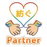 【紡ぐ】partner