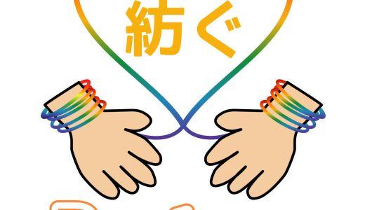 紡ぐ会vol.14『パートナーを紡ぐ会』が無事終了しました!
