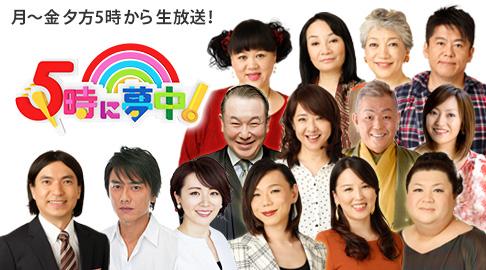 "TOKYO MX『5時に夢中!』7/22(月)17時ONAIR"""