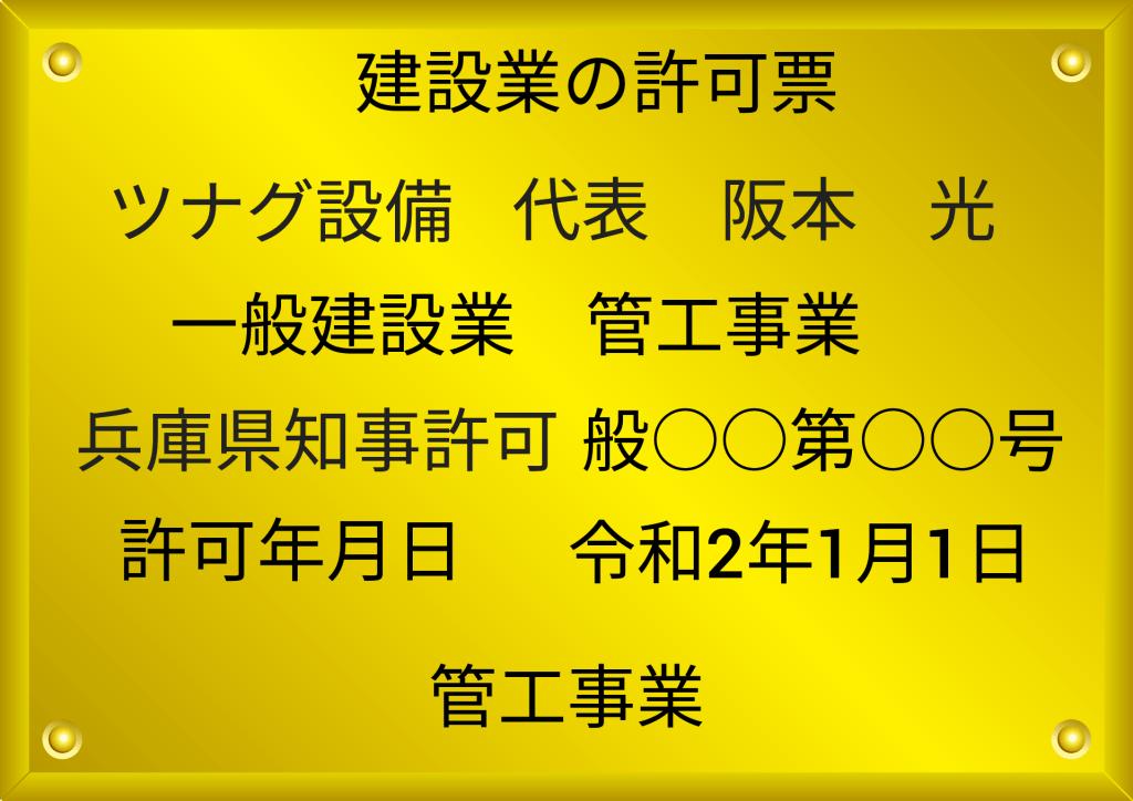 ツナグ設備の金看板