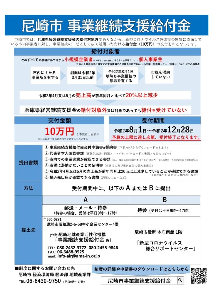尼崎市事業継続支援給付金