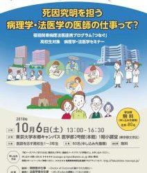 高校生セミナー(主催)が開催されます(10月6日, 東京大学)