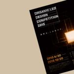 OLEDコンペのパンフレット