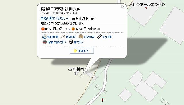 菅原神社 標高555m