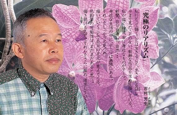 s-yoshimurayoshio