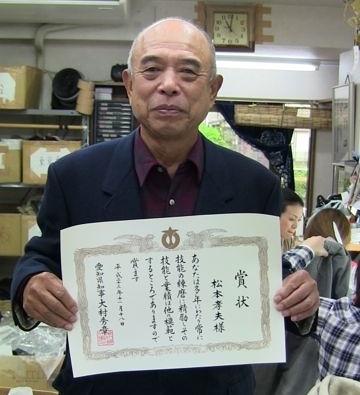 松本孝夫(かけつぎ職人)プロフィール