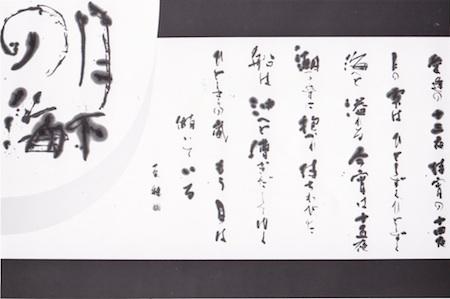 日守菜穂子の現代書道