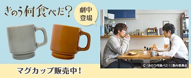 シロさんとケンジのマグカップ