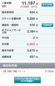 Softbank月額一例
