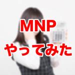 MNP予約番号と取得で発生する費用 - iPhone SIM Free化計画
