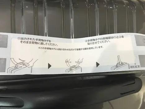 自動手荷物預け機(ANA BAGGAGE DROP)の手荷物タグは左右端を合わせるだけで接着可能。