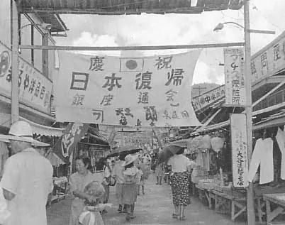 奄美群島日本本土復帰祝賀の写真