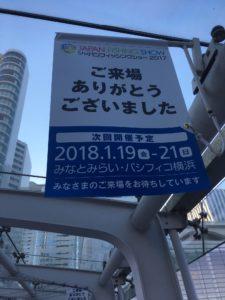 ジャパンフィッシングショー2018開催予定日