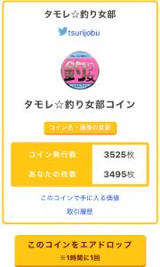 タモレ☆釣り女部コイン-じぶんコイン