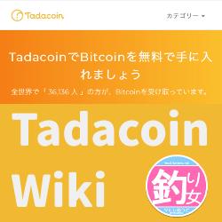 タダでBitcoinがもらえるTadacoin【終了】