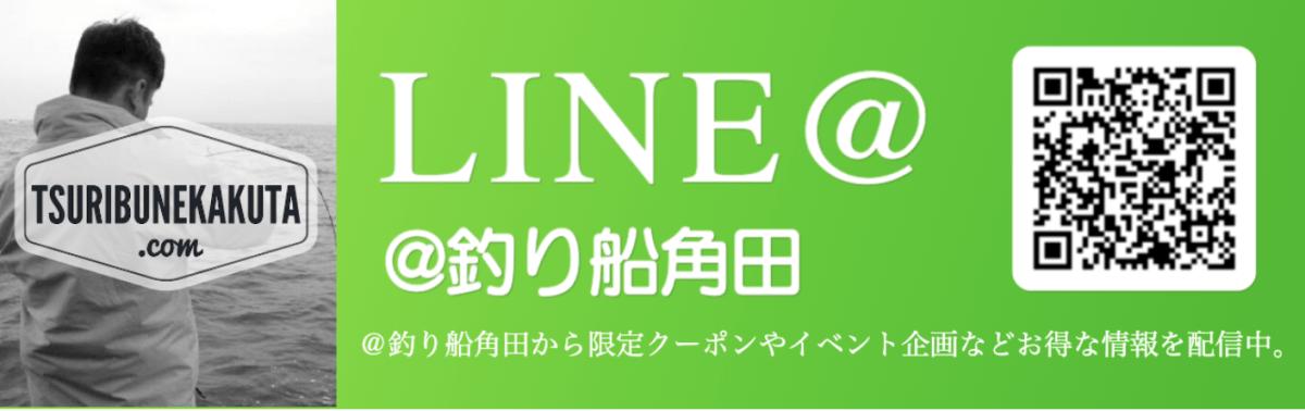 『@釣り船角田』LINEオフィシャルアカウントのご案内