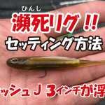 フラッシュJ3インチ 瀕死リグ |フィッシュアロー釣りちゃんねる
