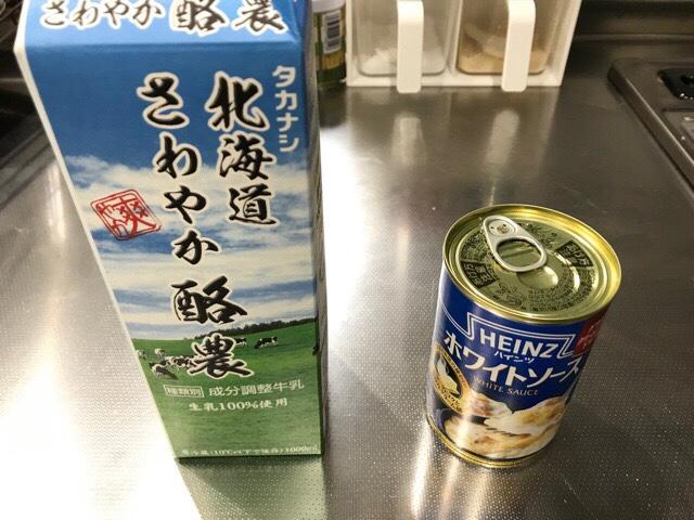 牛乳とハインツのホワイトソース缶