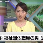JR東海道線車内で女子中学生のおしりを触った疑い、44歳の男逮捕