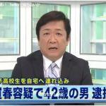 岡本容疑者逮捕!Twitterで知り合った高3女子を8万円で買春!?/新宿区