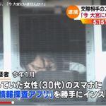 宮澤健太容疑者の素顔は?元カノのスマホに位置情報アプリで逮捕!?