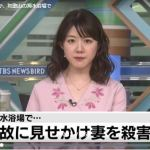 野田孝史はイケメン?Facebookは?水難事故に見せかけ妻殺害か!?和歌山