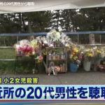 犯人逮捕か!?新潟小2女児殺害事件 近所の20代男性から事情聴取を開始