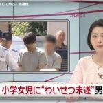 井形歩の顔画像は?家族は?小学校低学年の女児にパンツ見せて 逮捕の33歳男/板橋