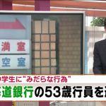 木村卓史の顔画像は?家族は?女子中学生に淫行容疑の北海道銀行の53歳男