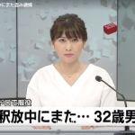 八巻貴郁の顔画像は?家族は?仮釈放中の男が20代女性の自宅に侵入し下着を盗む/渋谷区