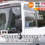 前田明人の顔画像は?帰宅途中の女性の胸触って逮捕の早稲田実業非常勤講師