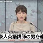 リンゴ・チャールズ・ロマスの顔画像あり!窃盗で逮捕の英語講師/横浜